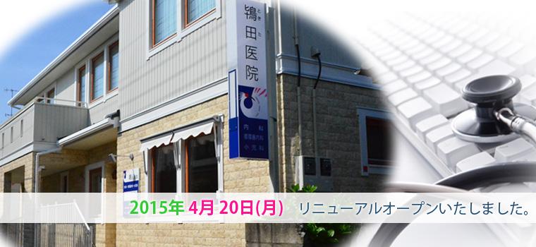 鴇田医院1