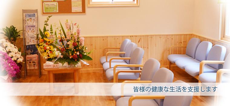 鴇田医院2