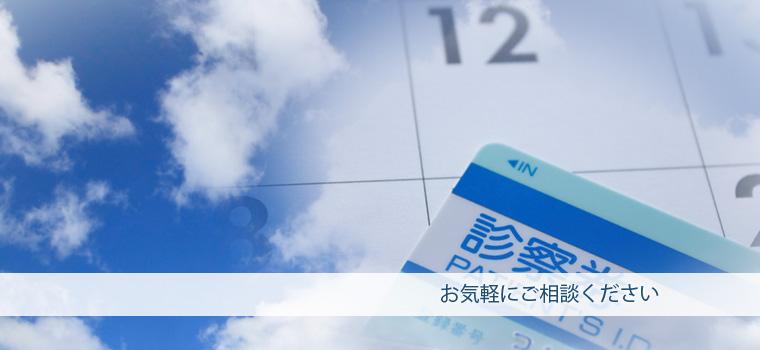 鴇田医院4